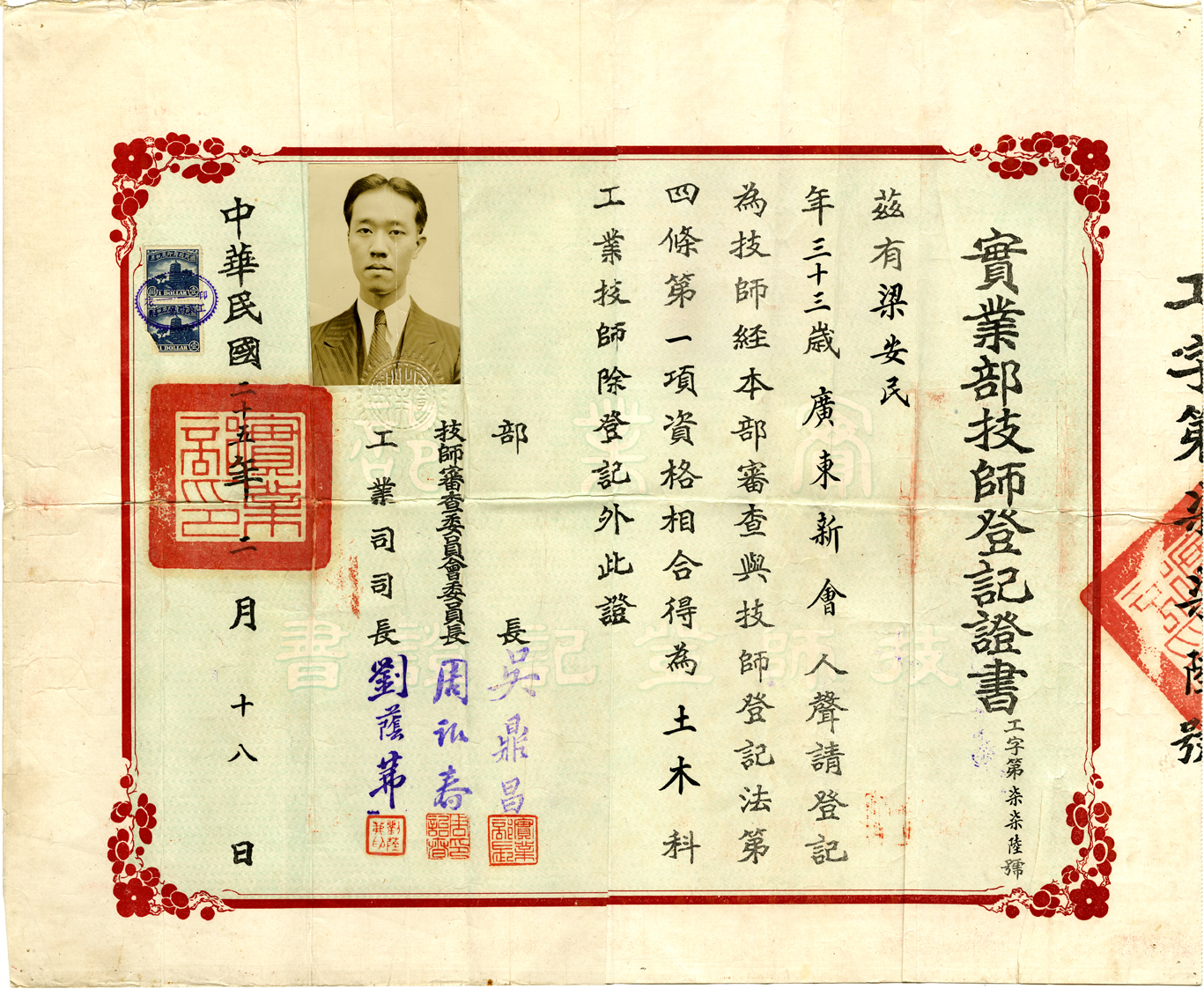 Onn Mann Liang Civil Engineer registration, circa 1933