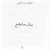 Accusations against Hamdullahi