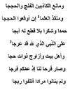 Arabic Script - Poem Extract