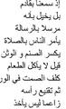 Ajami Script Example from Muslim Revival (historical poem)